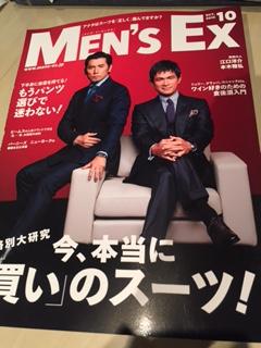 Men'sEx表紙