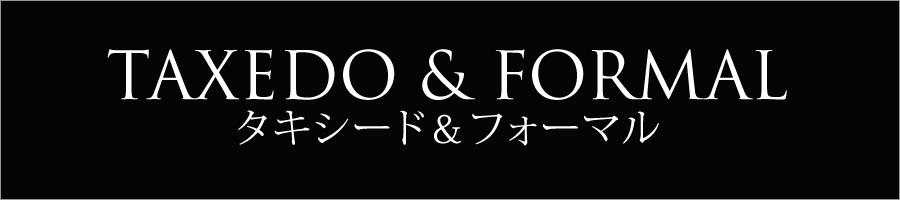 タキシード・フォーマル